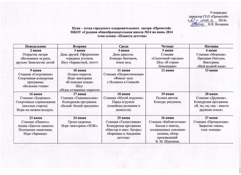 Должностная Инструкция Воспитателя Оздоровительного Лагеря При Школе В Рб
