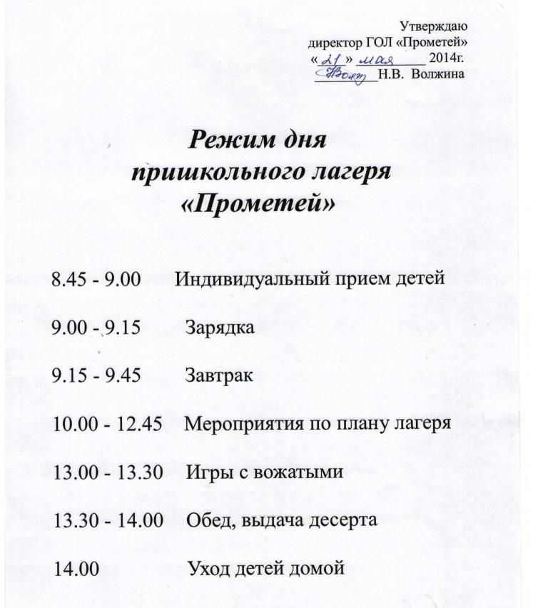 инструкции по охране труда для летнего пришкольного лагеря 2015 г - фото 10